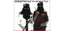 Security Guard Saudi Co.