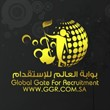 Global Gate For Recruitment