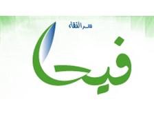شركة مياة فيحاء المحدودة Find Saudi دليل الشركات السعودية الدليل السعودي